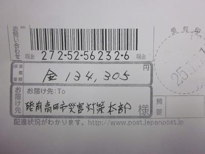 IMG_0375.JPGのサムネイル画像